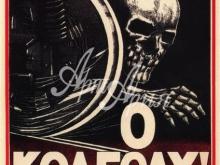 5042_70x50-plakat-pomni-o-kolyosax
