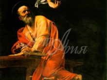 1332_50х31_Микеланджело Караваджо - Св. Матфей и ангел