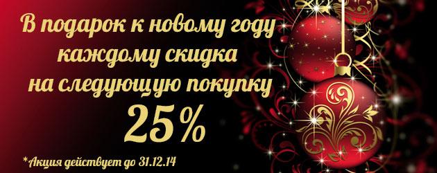 new year sale Картины для интерьера